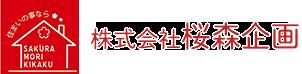 株式会社桜森企画